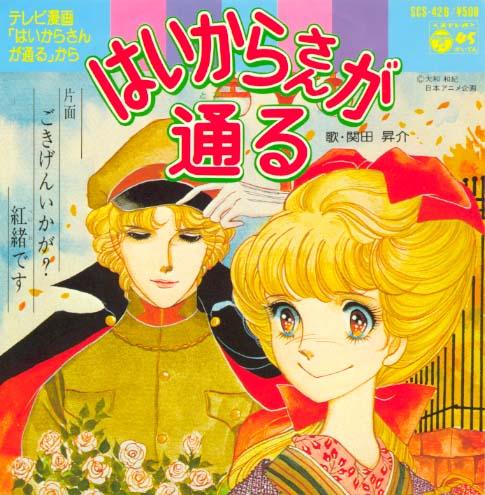 はいからさんが通る 昭和 名作 少女マンガに関連した画像-01