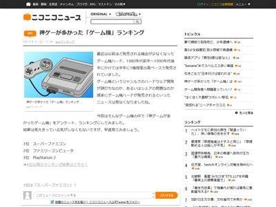 神ゲー ゲーム機 スーパーファミコン ファミリーコンピュータ PlayStation2に関連した画像-02
