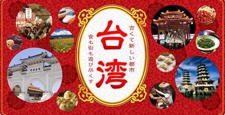 テレ朝 報道ステーション 報ステ 台湾 国旗 中国 香港に関連した画像-01