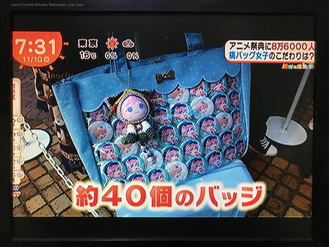 めざましテレビ 痛バッグ 特集 総額 100万円に関連した画像-22