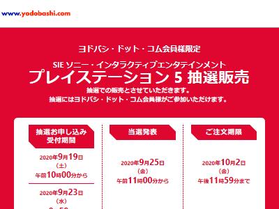 PS5 予約 抽選 ヨドバシ 当選倍率 転売に関連した画像-02