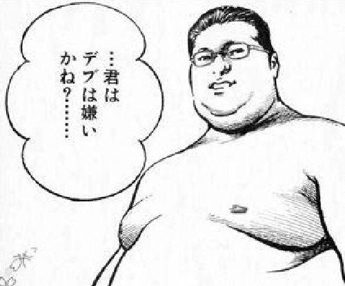 デブ ポチャ 肥満に関連した画像-01