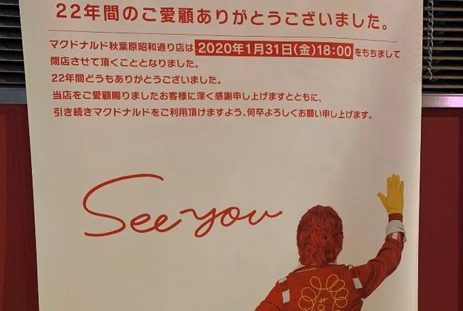 秋葉原 マクドナルド 閉店 バーガーキングに関連した画像-01
