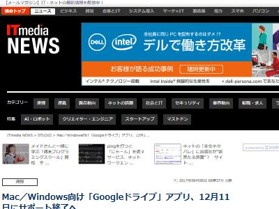 Googleドライブ Mac Windows 終了に関連した画像-02