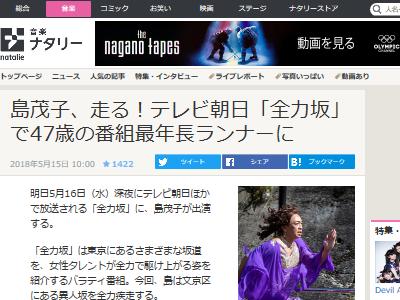 島茂子 城島茂 TOKIO 全力坂に関連した画像-02