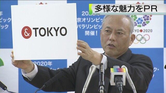 東京オリンピック エンブレム ロゴ &TOKYOに関連した画像-03