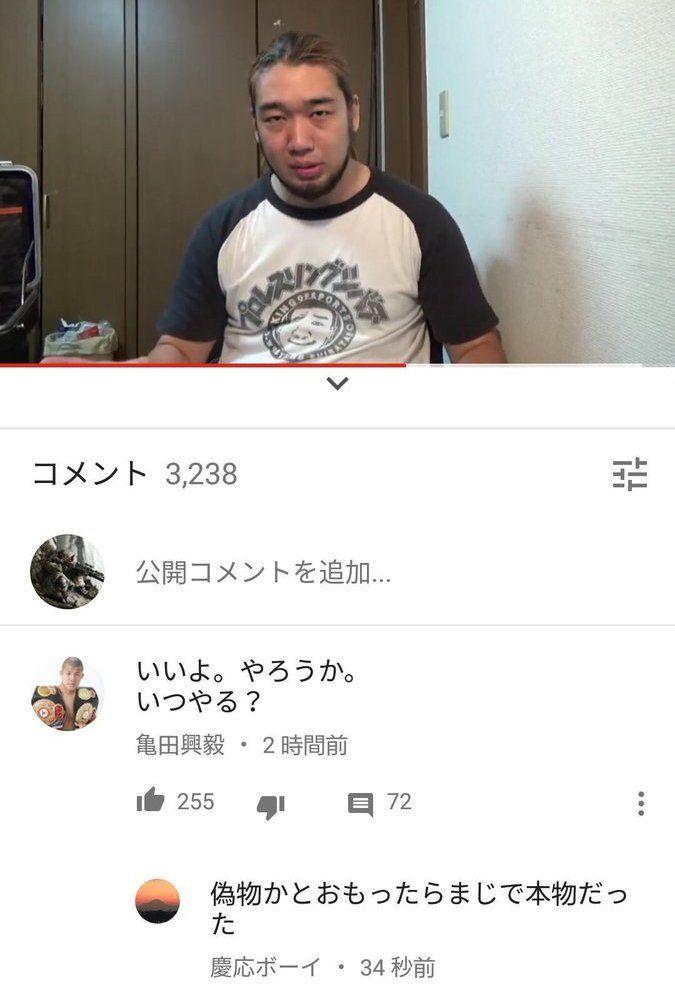 亀田興毅 ボクシング Abema 疑惑 告白 特番 裏側全告白スペシャルに関連した画像-04