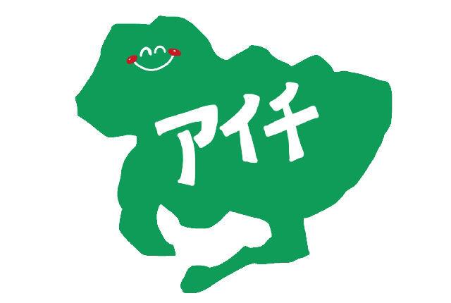 愛知県 東京23区 移住者 最大100万円 支給に関連した画像-01