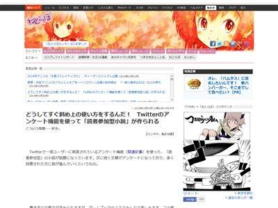ツイッター アンケート 読者参加型小説に関連した画像-02