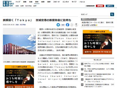 茨城空港 新愛称 Tokyo 批判殺到に関連した画像-02