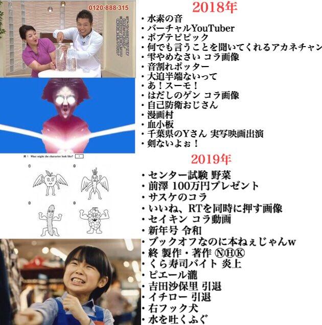 ツイッター 平成 令和 流行に関連した画像-05