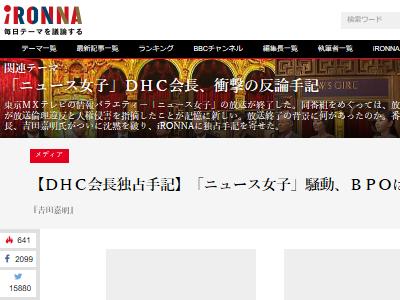 朝日新聞 偏向報道 捏造 フェイクニュース DHC 広告禁止 購入中止 ニュース女子 BPOに関連した画像-02
