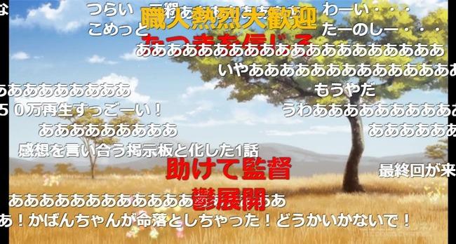 けものフレンズ 11話 鬱展開 絶望 ニコニコ動画に関連した画像-03