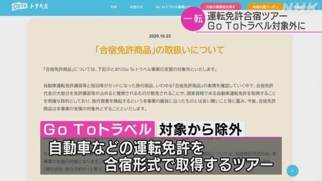 GoToトラベル 合宿免許 適用外 観光庁に関連した画像-01