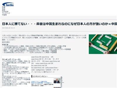 麻雀 国際大会 日本人 中国人に関連した画像-02