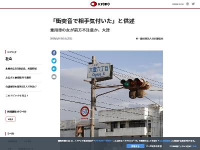 大津事故 園児 交差点 衝突 に関連した画像-02