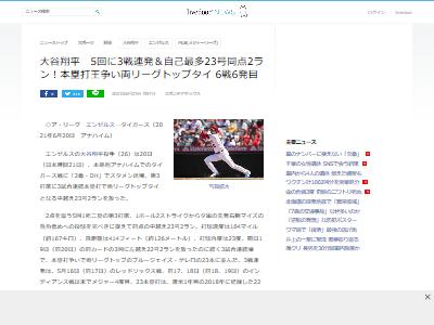 大谷翔平3試合連続自己最多ホームランに関連した画像-02