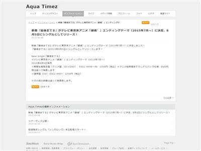 Aqua Timez 銀魂に関連した画像-02