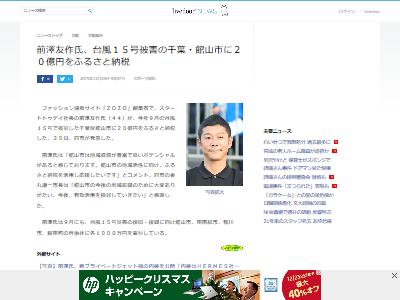 前澤友作台風15号館山市20億円納税に関連した画像-02