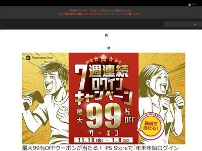 PSストア 年末年始ログインキャンペーン 99%オフクーポンに関連した画像-02