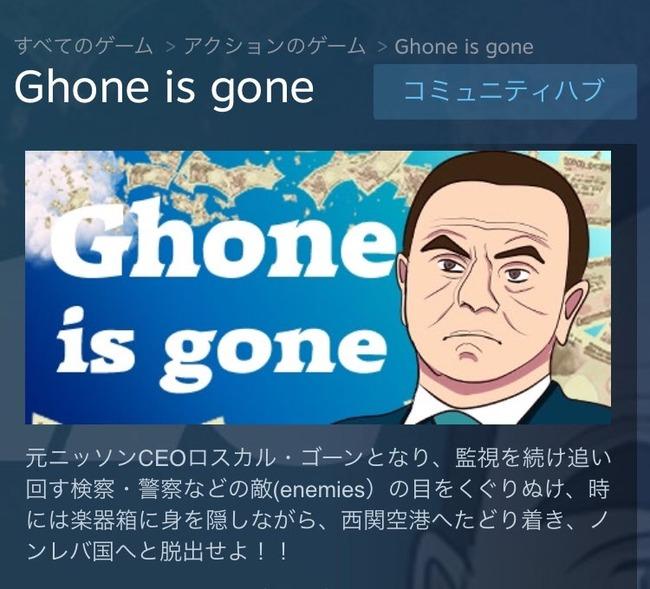 Ghone is gone ゴーン 逃亡 スチーム ゲーム ステルスに関連した画像-02