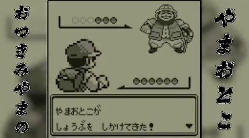 ポケットモンスター ポケモン やまおとこ 山の日 総選挙に関連した画像-01
