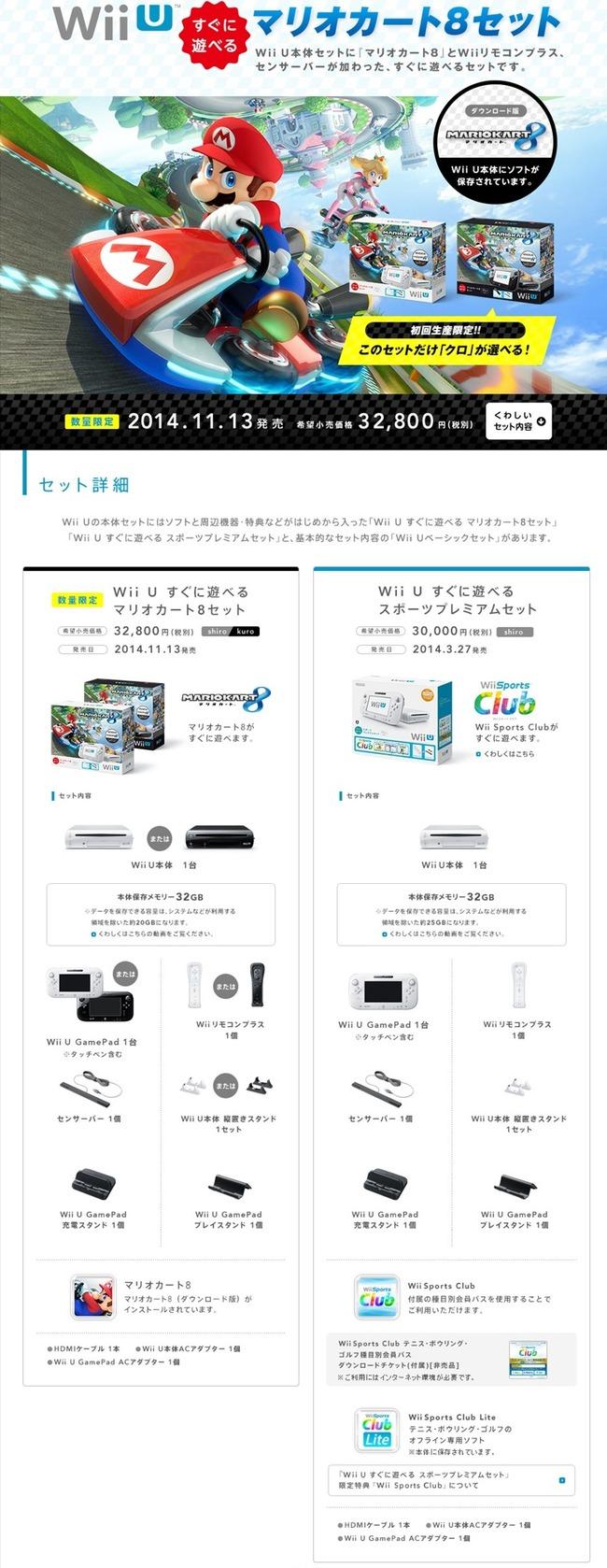 WiiU マリオカート8に関連した画像-03