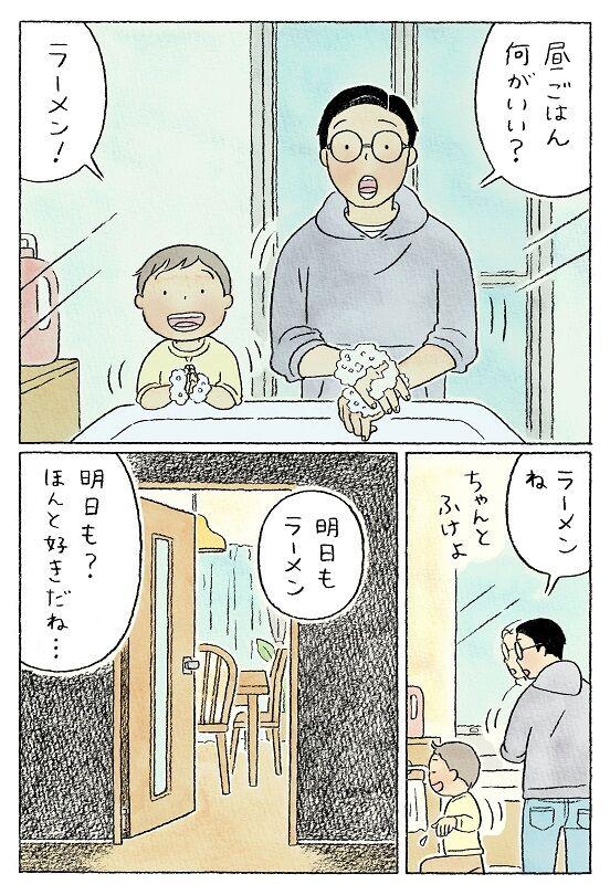 マルちゃん正麺 東洋水産 親子製麺 フェミニスト 炎上 クレーム に関連した画像-07
