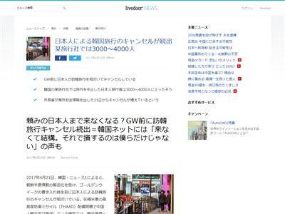 韓国 北朝鮮 日本人 旅行者 減少 キャンセルに関連した画像-02