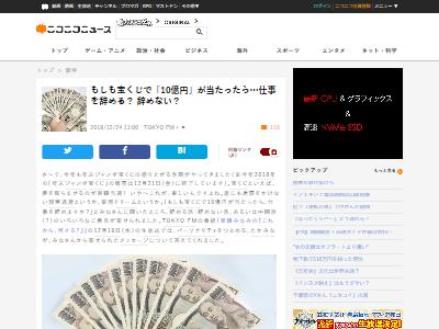 10億円仕事辞めるかに関連した画像-02
