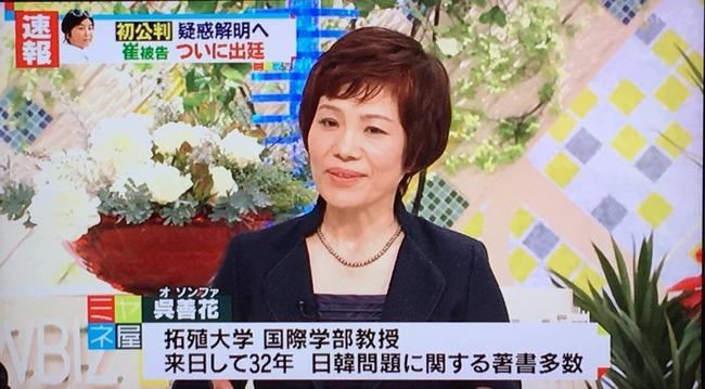韓国 異常性 国民性 呉善花 に関連した画像-01