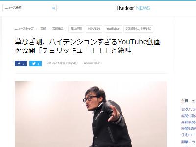 草なぎ剛 YouTuber ユーチューバーに関連した画像-02
