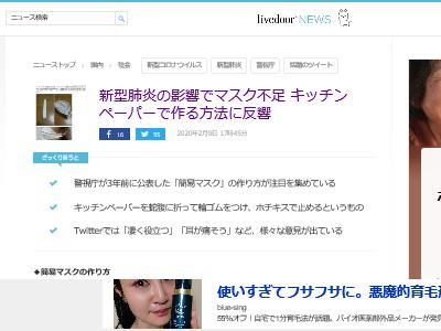 警視庁 簡易マスク キッチンペーパー マスク 不足に関連した画像-02