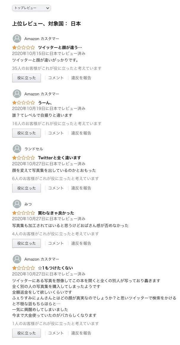 ふぇりすみにょん コスプレ 加工 写真集 炎上 ツイッター 自撮りに関連した画像-03