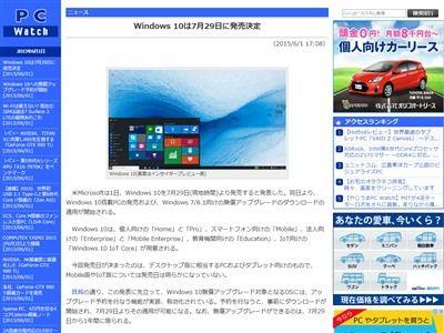 Window ウィンドウズ10 ウインドウズ10 マイクロソフト OS 発売日 PC パソコン タブレット スマートフォン ダウンロード アップグレードに関連した画像-02