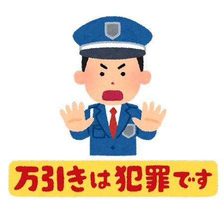 万引き 北海道 無職 高齢者に関連した画像-01