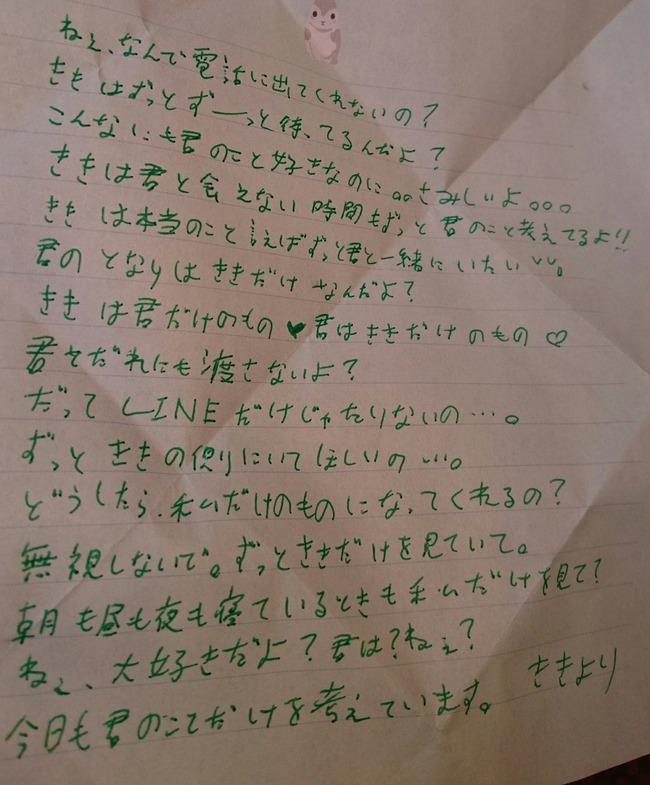 ガチャガチャ ガシャポン ラブレター 女子高生 JK 手紙に関連した画像-04