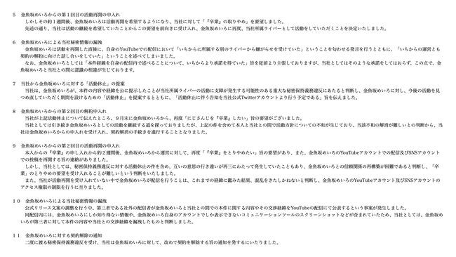 にじさんじ 金魚坂めいろ 夢月ロア 引退 いじめ なまり 口調 パクリ Vtuber 九州弁 に関連した画像-03