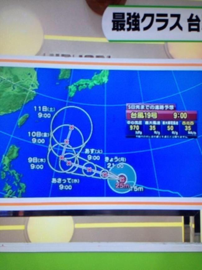 台風19号 日本 進路に関連した画像-03