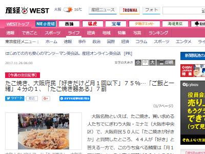 大阪 たこ焼き 好き 頻度に関連した画像-02