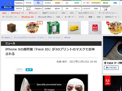 iPhone 顔認証 3Dプリント マスクに関連した画像-02