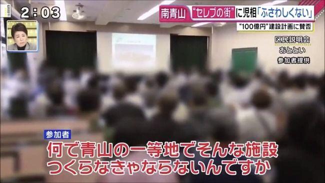南青山 児童相談所 住民 刑務所 とくダネ!に関連した画像-01