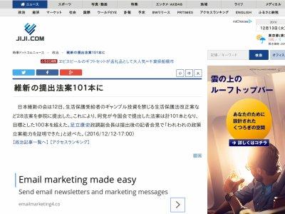 ギャンブル 生活保護 法案 日本維新の会に関連した画像-02