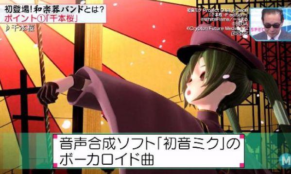 Mステ 千本桜 初音ミク 和楽器バンドに関連した画像-01