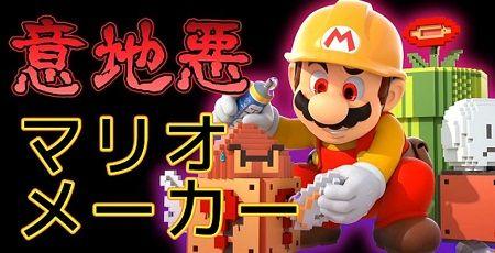 ニコニコ動画 ランキング 削除 マリオメーカーに関連した画像-01