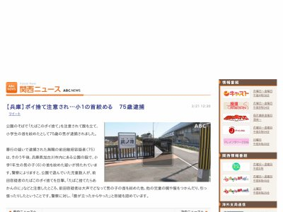 タバコ 老害 兵庫 公園 ポイ捨てに関連した画像-02