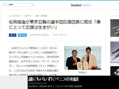 松岡修造 太陽神 東京オリンピック 東京五輪 応援団長に関連した画像-02