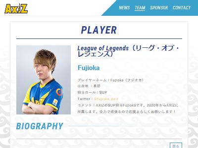 プロゲーマー Fujioka  AXIZ アクシズ eスポーツ 日本テレビ 発言 ツイートに関連した画像-02