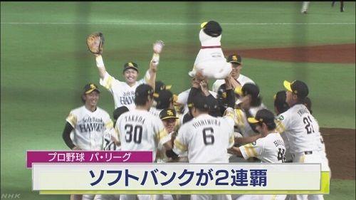ソフトバンク ホークス プロ野球 パ・リーグ 優勝 工藤公康 監督 就任 最速に関連した画像-01
