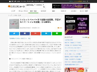 自衛隊 自腹 GDP 日本 トイレットペーパー トイレ封鎖に関連した画像-02